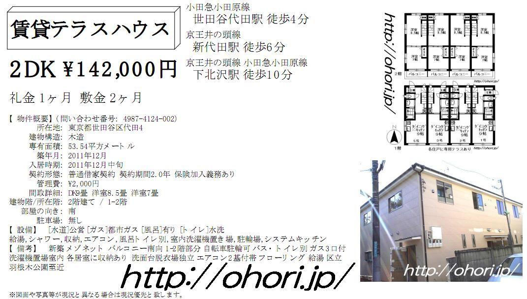 新築テラス メゾネット2号 14.2.JPG
