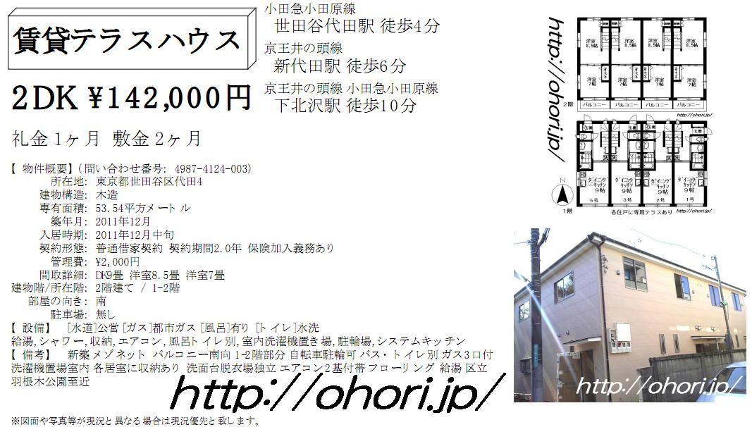 新築テラス メゾネット3号 14.2.JPG