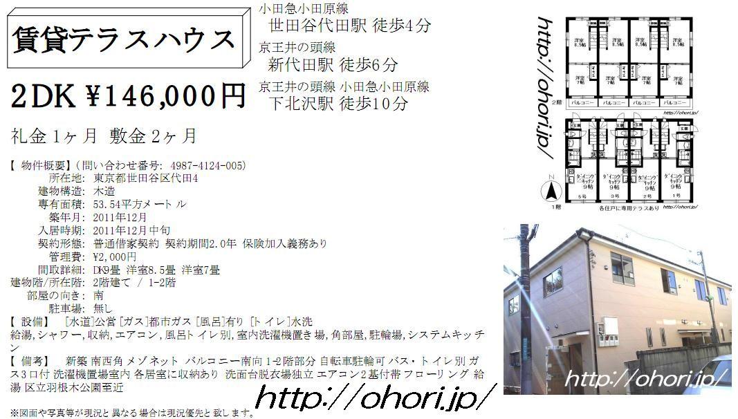 新築テラス メゾネット5号 14.6.JPG